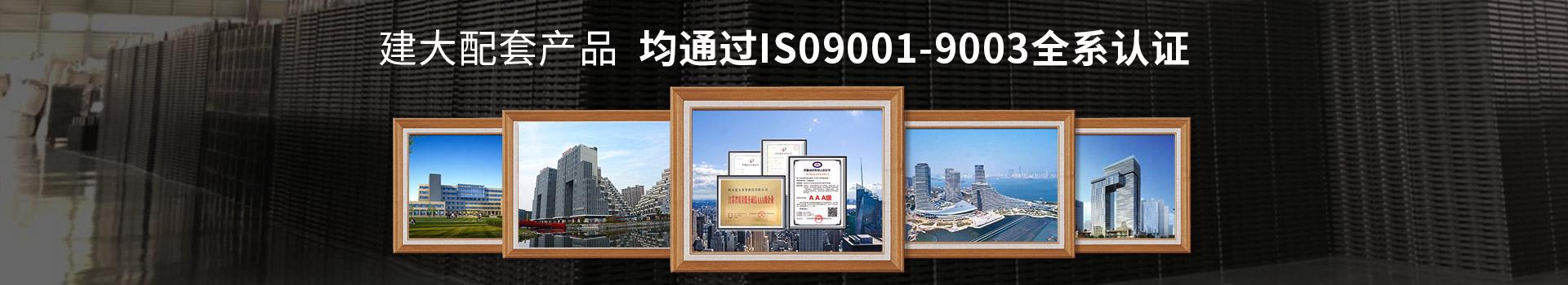 建大新材配套产品 均通过IS09001-9003全系认证