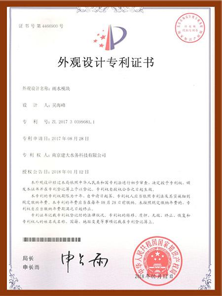 雨水模块外观设计专利证书