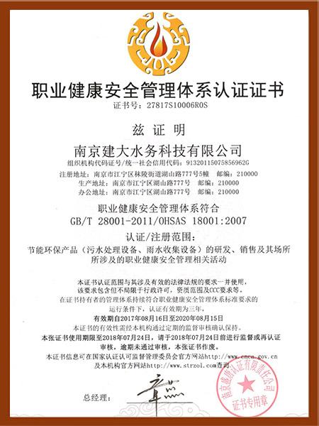 职业健康安全管理体系认证证书中文